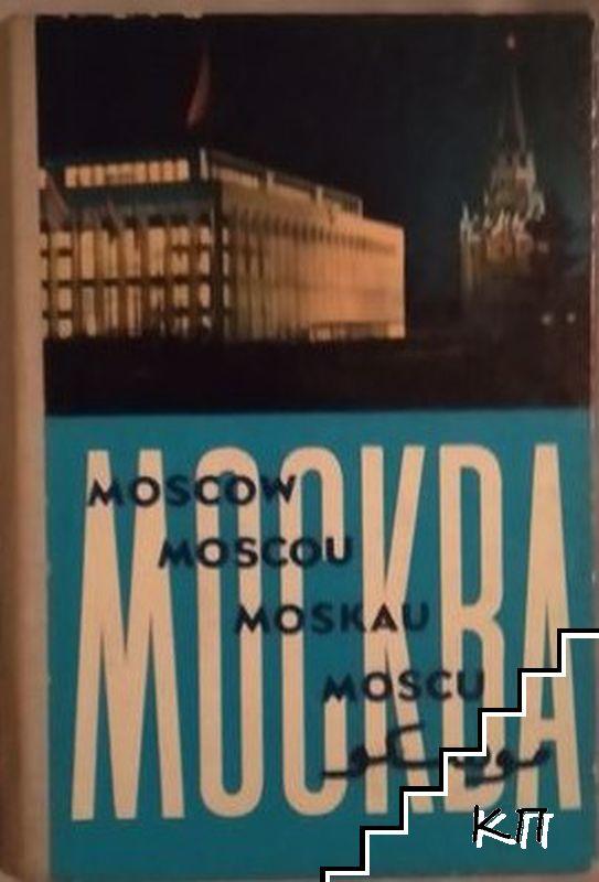 Москва / Moscou / Moscow / Moskau / Moscu