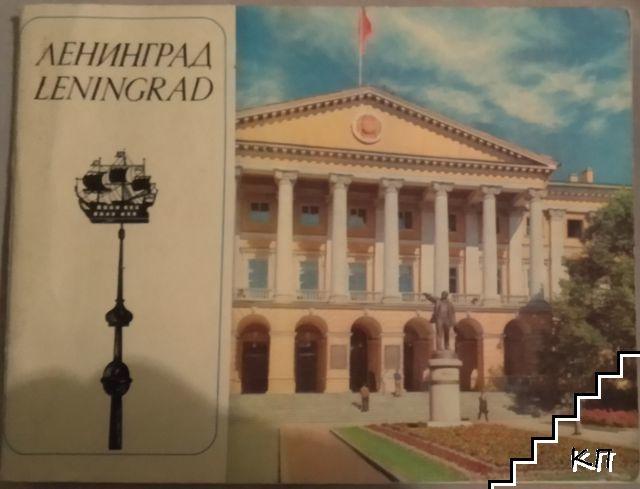 Ленинград. Справочник