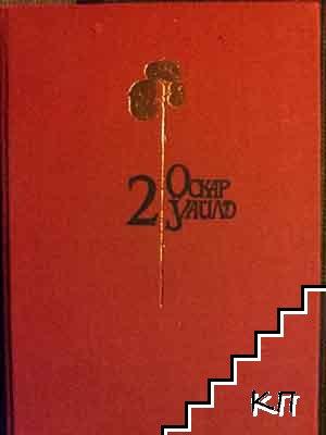 Избрани творби в три тома. Том 2: Пиеси