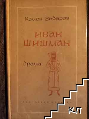 Иван Шишман