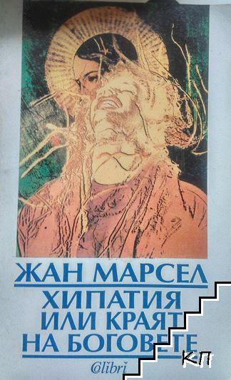 Хипатия, или краят на боговете