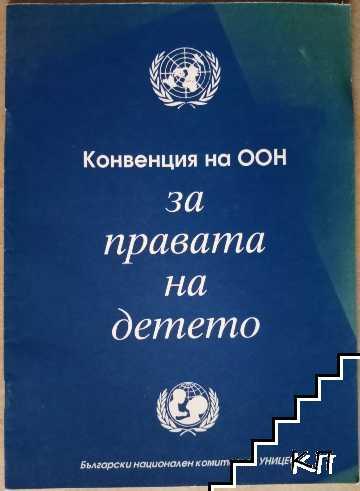 Конвенция на ООН за правата на детето