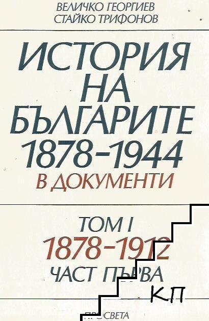 История на българите 1878-1944 г. в документи. Том 1. Част 1