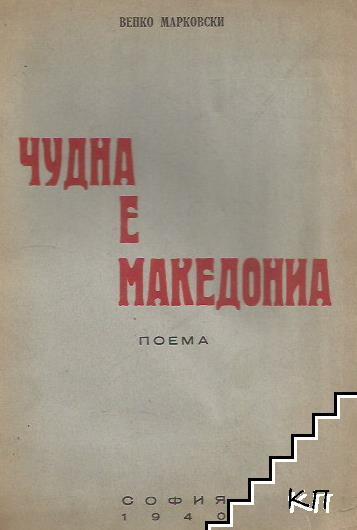 Чудна е Македониа