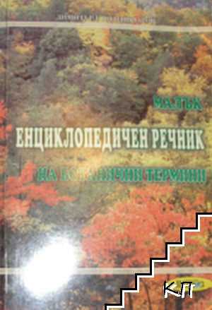 Малък енциклопедичен речник на ботанични термини