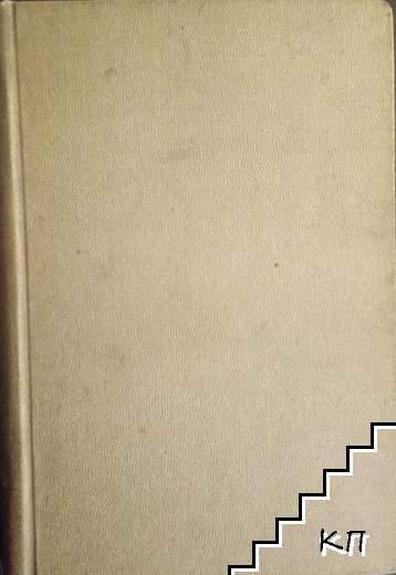 Избрани съчинения в осем тома. Том 2