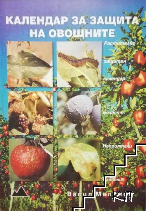 Календар за защита на овощните култури