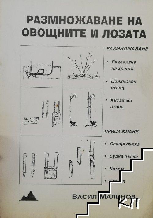 Размножаване на овощните и лозата