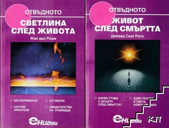 Светлина след живота / Живот след смъртта