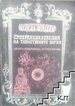 Суперенциклопедия на тайнствените науки. Нетрадиционна астрология