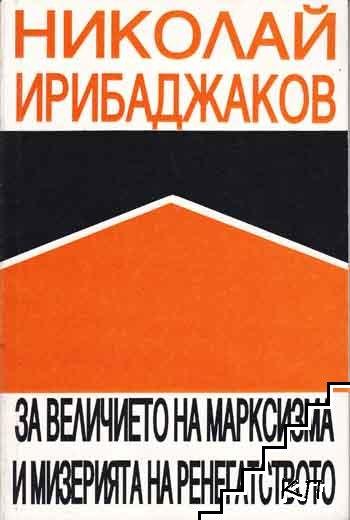 За величието на марксизма и мизерията на ренегатството