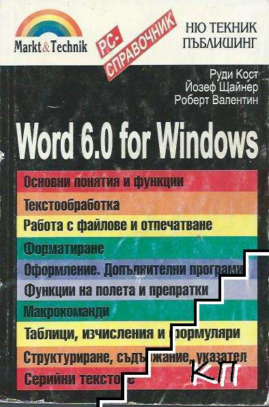 Words 6.0 for windows