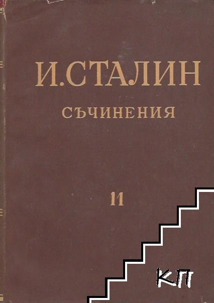 Съчинения. Том 11