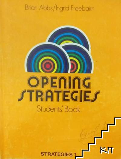 Opening Strategies Students book 1-2 + Workbooks 1-2