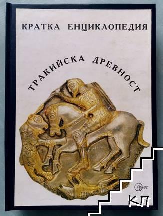 Кратка енциклопедия. Тракийска древност