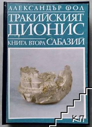 Тракийският Дионис. Книга 2: Сабазий