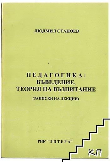 Педагогика: Въведение, теория на възпитанието