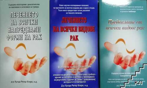 Лечението на всички видове рак / Предпазване от всички видове рак / Лечението на всички напреднали форми на рак