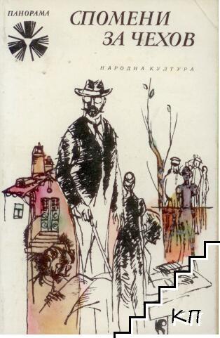 Спомени за Чехов
