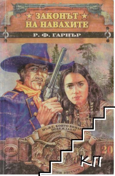 Законът на навахите