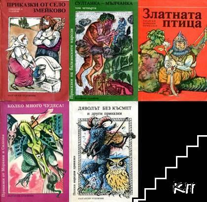 Приказки. Комплект от пет тома