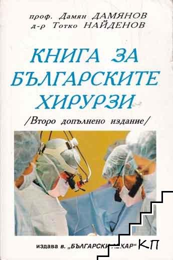 Книга за българските хирурзи