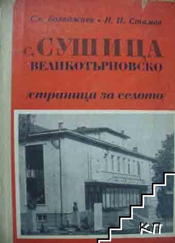 С. Сушица, Великотърновско