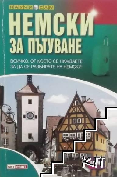 Немски за пътуване