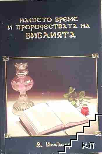 Нашето време и пророчествата на Библията