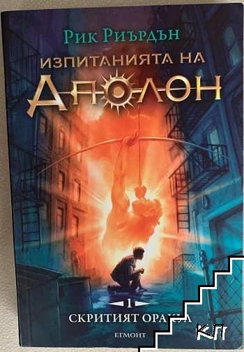 Изпитанията на Аполон. Книга 1: Скритият оракул