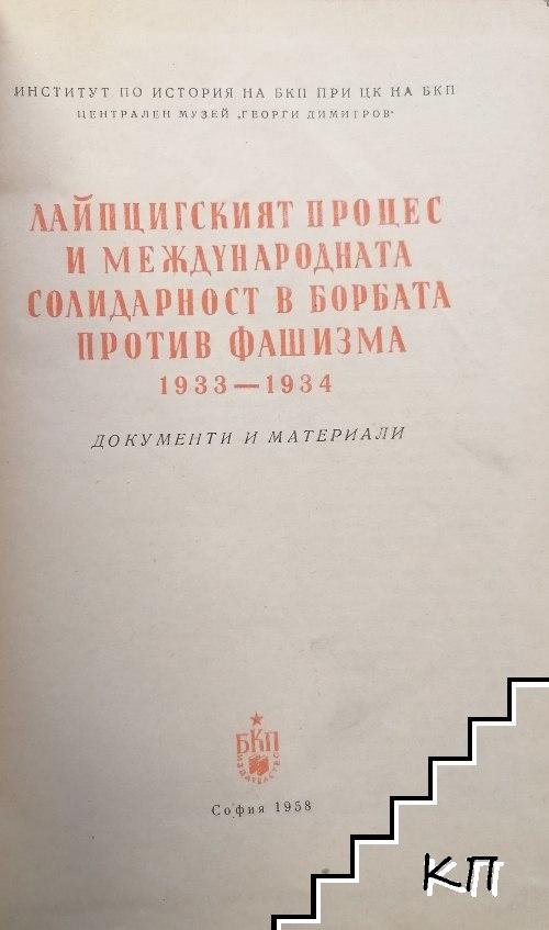 Лайпцигският процес и международната солидарност в борбата против фашизма 1933-1934