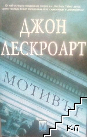Мотивът