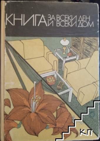 Книга за всеки ден и всеки дом