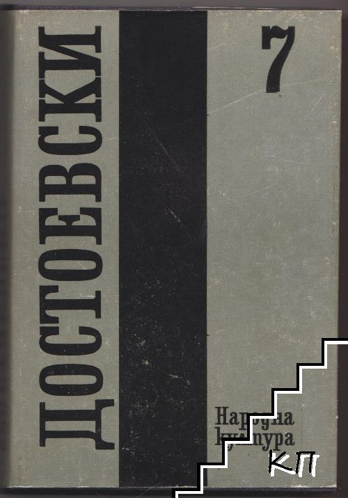 Събрани съчинения в дванадесет тома. Том 7