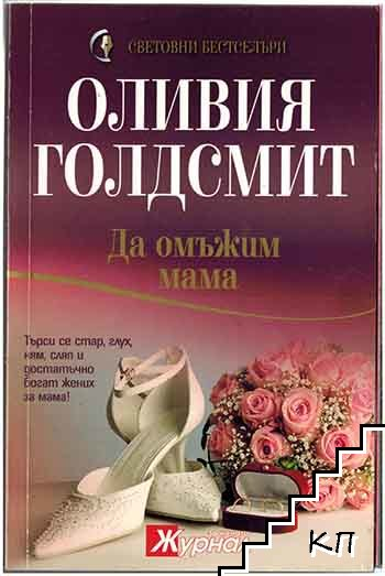 Да омъжим мама