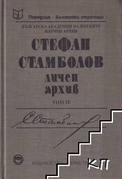 Стефан Стамболов. Личен архив. Том 4