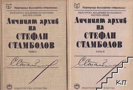 Личният архив на Стефан Стамболов. Том 1-2