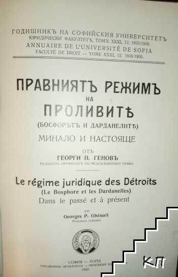 Правниятъ режимъ на Проливите / Източниятъ въпросъ. Часть 2