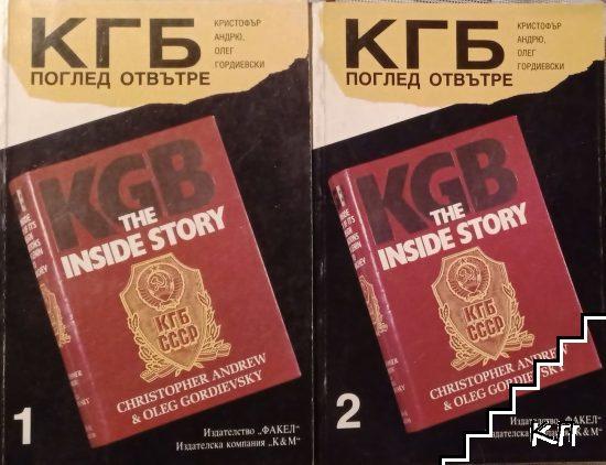 КГБ - поглед отвътре. Том 1-2