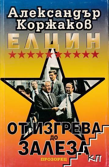 Борис Елцин: От изгрева до залеза