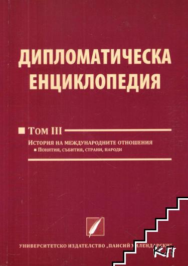 Дипломатическа енциклопедия. Том 3: История на международните отношения