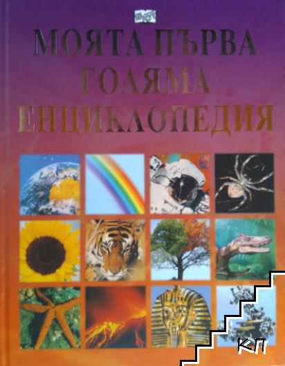 Моята първа голяма енциклопедия