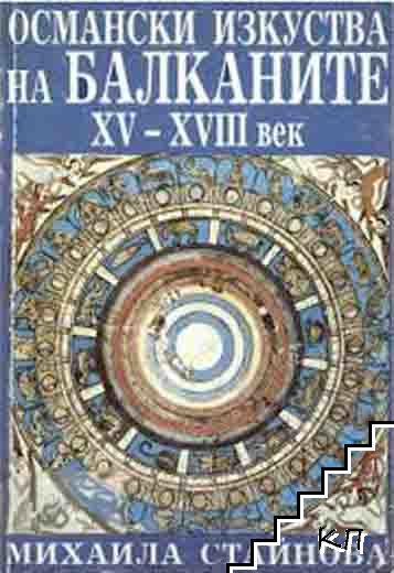 Османски изкуства на Балканите XV-XVIII век