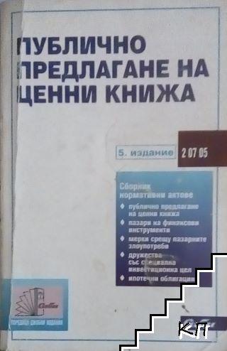 Публично предлагане на ценни книжа