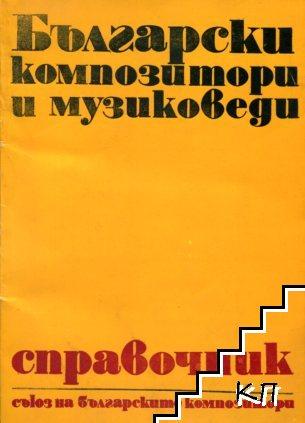 Български композитори и музиковеди