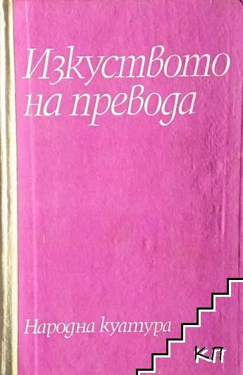 Изкуството на превода