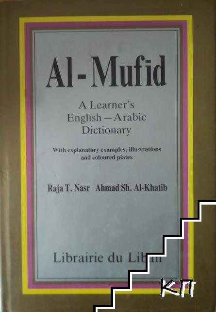 Al-Mufid. A Learner's English-Arabic Dictionary