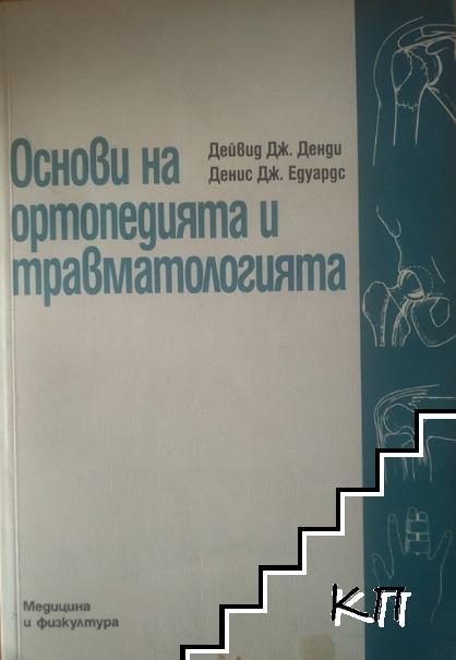 Основи на ортопедията и травматологията