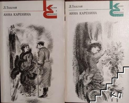Анна Каренина. Роман в восьми частях. Книга 1-2. Часть 1-8
