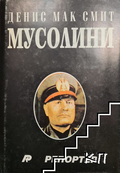Мусолини